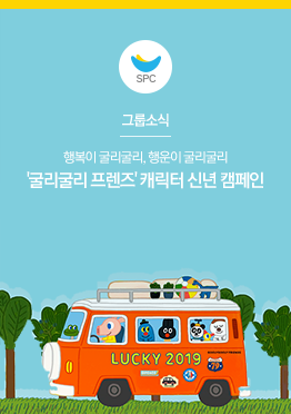 [그룹소식] 행복이 굴리굴리, 행운이 굴리굴리 '굴리굴리 프렌즈' 캐릭터 신년 캠페인