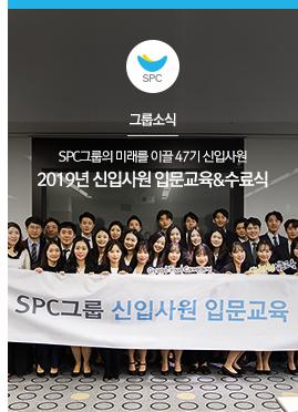 [그룹소식] SPC그룹의 미래를 이끌 47기 신입사원 2019년 신입사원 입문교육&수료식