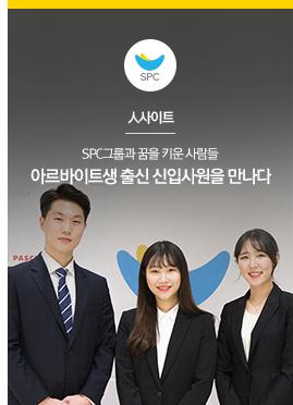 [人사이트] SPC그룹과 꿈을 키운 사람들 아르바이트생 출신 신입사원을 만나다
