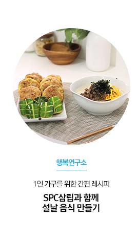[행복연구소] 1인 가구를 위한 간편 레시피   SPC삼립과 함께 설날 음식 만들기
