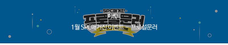 [이벤트] 1월 SPC매거진 이벤트 - 프로설문러