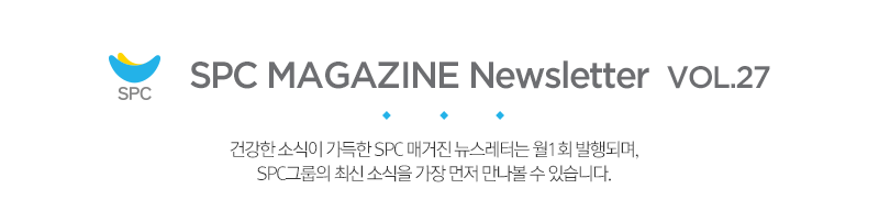 SPC MAGAZINE NEWSLETTER VER.27