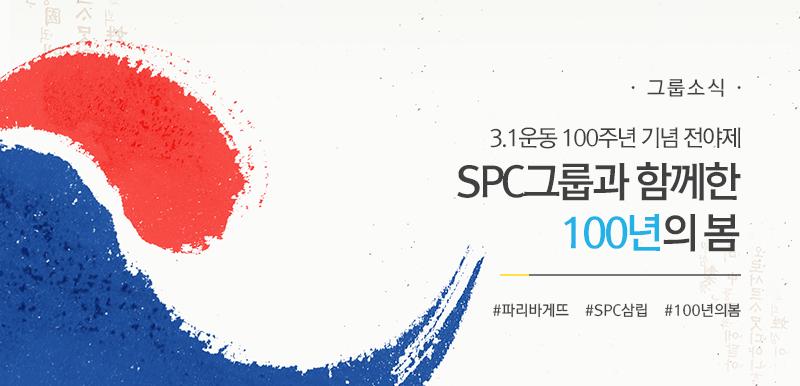 [그룹소식] 3.1운동 100주년 기념 전야제 SPC그룹과 함께한 100년의 봄 #파리바게뜨 #SPC삼립 #100년의봄