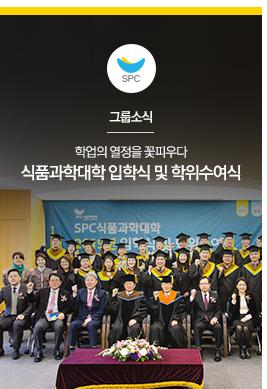 [그룹소식] 학업의 열정을 꽃피우다 2019 식품과학대학 입학식 및 학위수여식