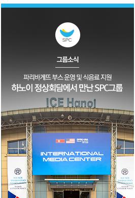 [그룹소식] 파리바게뜨 부스 운영 및 식음료 지원 하노이 정상회담에서 만난 SPC그룹