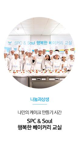 [나눔과상생] 나만의 케이크 만들기 시간 SPC & Soul 행복한 베이커리 교실