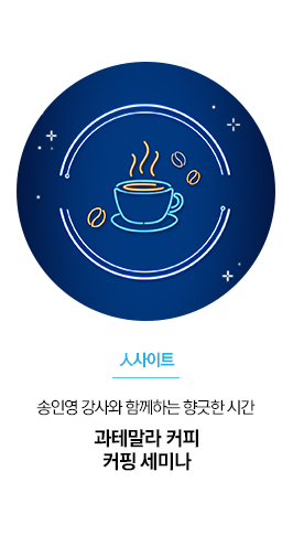 [人사이트] 송인영 강사와 함께하는 향긋한 시간 과테말라 커피 커핑 세미나
