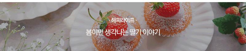 [해피라이프] 봄이면 생각나는 딸기 이야기 ? 음식평론가 윤덕노