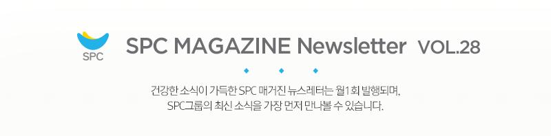 SPC MAGAZINE NEWSLETTER VER.28