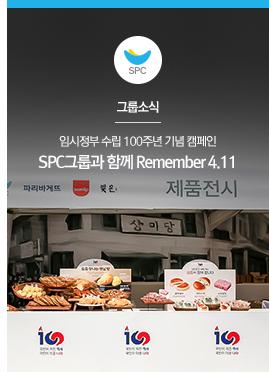 [그룹소식] 임시정부 수립 100주년 기념 캠페인 SPC그룹과 함께 Remember 4.11