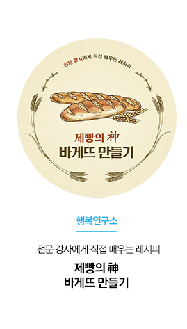 [행복연구소] 전문 강사에게 직접 배우는 레시피 제빵의 神 바게뜨 만들기