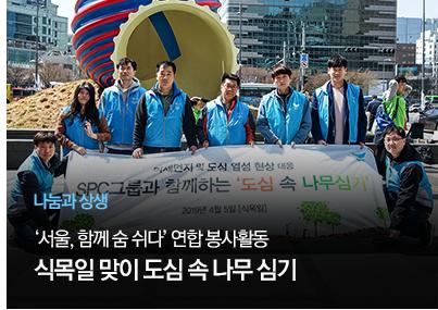 [나눔과상생] '서울, 함께 숨 쉬다' 연합 봉사활동 식목일 맞이 도심 속 나무 심기