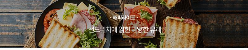 [해피라이프] 샌드위치에 얽힌 다양한 유래 ? 음식평론가 윤덕노
