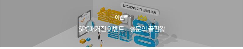 [이벤트] SPC매거진 이벤트 - 설문의 끝판왕