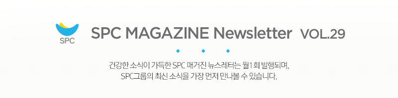 SPC MAGAZINE NEWSLETTER VER.29