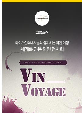 [그룹소식] 타이거인터내셔날과 함께하는 와인 여행 세계를 담은 와인 전시회