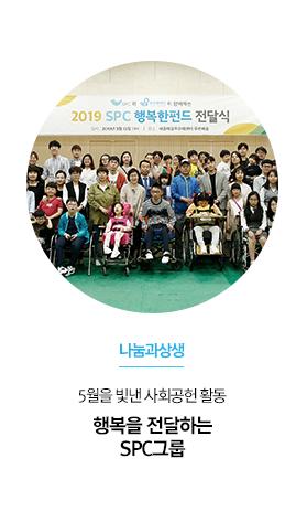[나눔과상생] 5월을 빛낸 사회공헌 활동 행복을 전달하는 SPC그룹