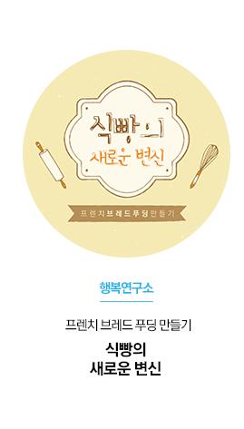 [행복연구소] 프렌치 브레드 푸딩 만들기 식빵의 새로운 변신