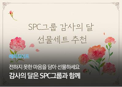 [해피라이프] 전하지 못한 마음을 담아 선물하세요 감사의 달은 SPC그룹과 함께