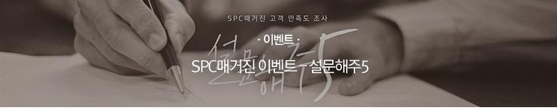 [이벤트] SPC매거진 이벤트 ? 설문해주5