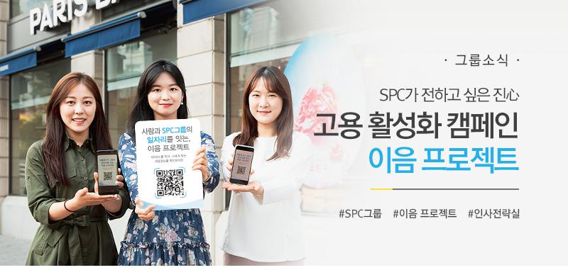 [그룹소식 ] SPC가 전하고 싶은 진心 고용 활성화 캠페인 '이음 프로젝트' #SPC그룹 #이음 프로젝트 #인사전략실