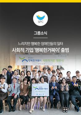 [그룹소식] 느리지만 행복한 장애인들의 일터 사회적 기업 '행복한거북이' 출범
