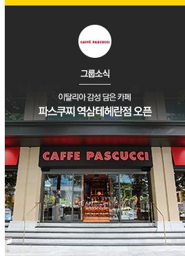 [그룹소식] 이탈리아 감성 담은 카페 파스쿠찌 역삼테헤란점 오픈