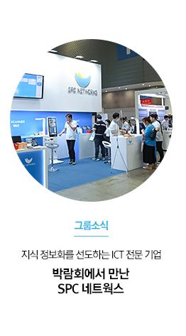[그룹소식] 지식 정보화를 선도하는 ICT 전문 기업 박람회에서 만난 SPC 네트웍스