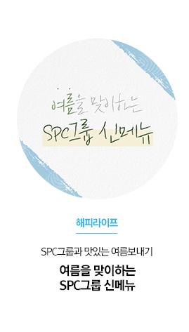 [해피라이프] SPC그룹과 맛있는 여름보내기 여름을 맞이하는 SPC그룹 신메뉴