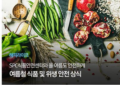 [해피라이프] SPC식품안전센터와 올 여름도 안전하게 여름철 식품 및 위생 안전 상식
