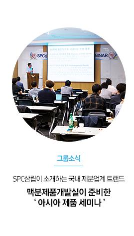 [그룹소식] SPC삼립이 소개하는 국내 제분업계 트랜드 맥분제품개발실이 준비한 '아시아 제품 세미나'