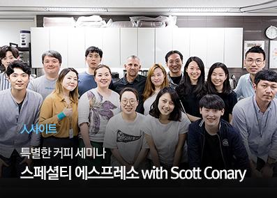 [人사이트] 특별한 커피 세미나 스페셜티 에스프레소  with Scott Conary