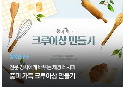 [행복연구소] 전문 강사에게 배우는 제빵 레시피 풍미 가득 크루아상 만들기