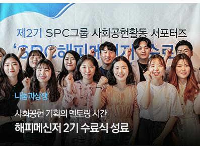[나눔과상생] 사회공헌 기획의 멘토링 시간 해피메신저 2기 수료식 성료