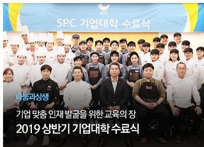 [나눔과상생] 기업 맞춤 인재 발굴을 위한 교육의 장 2019 상반기 기업대학 수료식