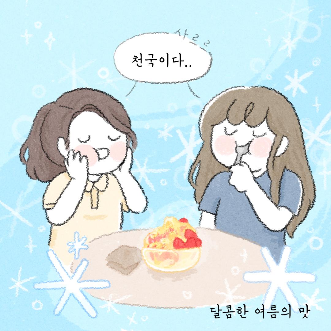 김모밀 컷툰5
