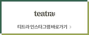 티트라 인스타그램 바로가기