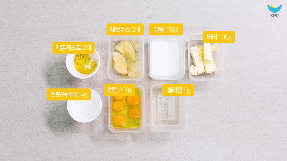 레몬크림 재료