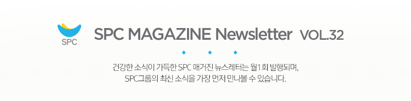 SPC MAGAZINE NEWSLETTER VER.32