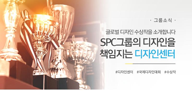 [그룹소식] 글로벌 디자인 수상작을 소개합니다 SPC그룹의 디자인을 책임지는 '디자인센터' #디자인센터 #국제디자인대회 #수상작
