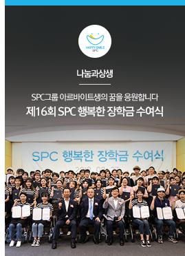 [나눔과상생] SPC그룹 아르바이트생의 꿈을 응원합니다 제16회 SPC 행복한 장학금 수여식