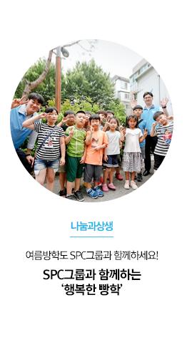 [나눔과상생] 여름방학도 SPC그룹과 함께하세요! SPC그룹과 함께하는 '행복한 빵학'