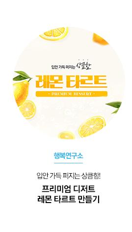 [행복연구소] 입안 가득 퍼지는 상큼함! 프리미엄 디저트 레몬 타르트 만들기