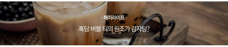 [해피라이프] 흑당 버블 티의 원조가 감자탕?