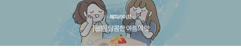 [해피라이프] [웹툰] 달콤한 여름의 맛