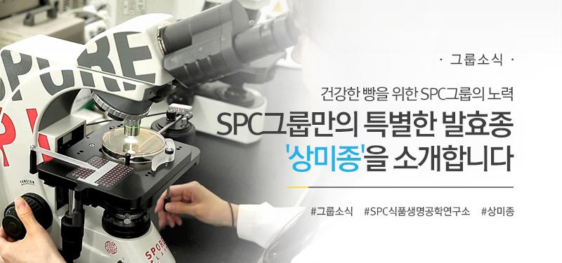 [그룹소식 ] 건강한 빵을 위한 SPC그룹의 노력 SPC그룹만의 특별한 발효종, '상미종'을 소개합니다 #그룹소식 #SPC식품생명공학연구소 #상미종