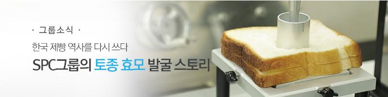 [그룹소식]한국 제빵 역사를 다시 쓰다 SPC그룹의 토종효모 발굴 스토리
