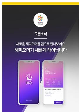 [그룹소식] 새로운 해피오더를 앱으로 만나보세요 해피오더가 새롭게 태어납니다