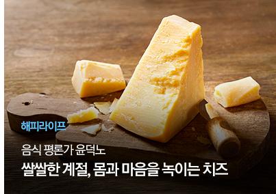 [해피라이프] 음식 평론가 윤덕노 쌀쌀한 계절, 몸과 마음을 녹이는 치즈