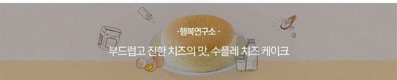 [행복연구소] 부드럽고 진한 치즈의 맛, 수플레 치즈 케이크